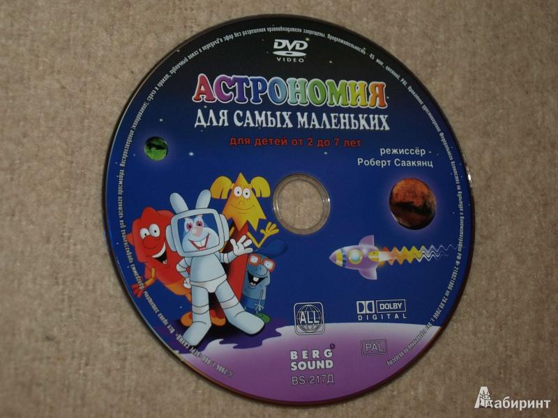 Иллюстрация 1 из 2 для Астрономия. Для самых маленьких (DVD) - Роберт Саакянц   Лабиринт - видео. Источник: Ded Sergej