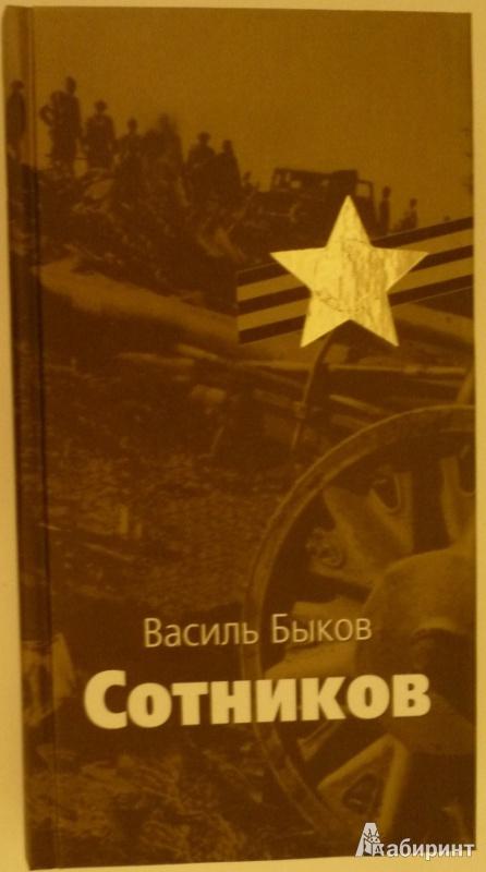 Иллюстрация 1 из 3 для Сотников; Обелиск: Повести - Василий Быков   Лабиринт - книги. Источник: future-oriented