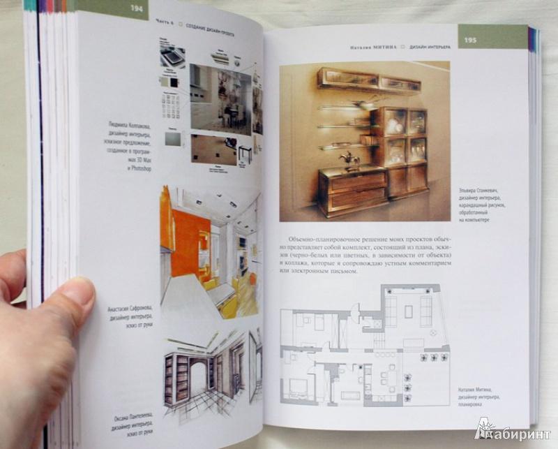 Дизайн интерьера митина наталия