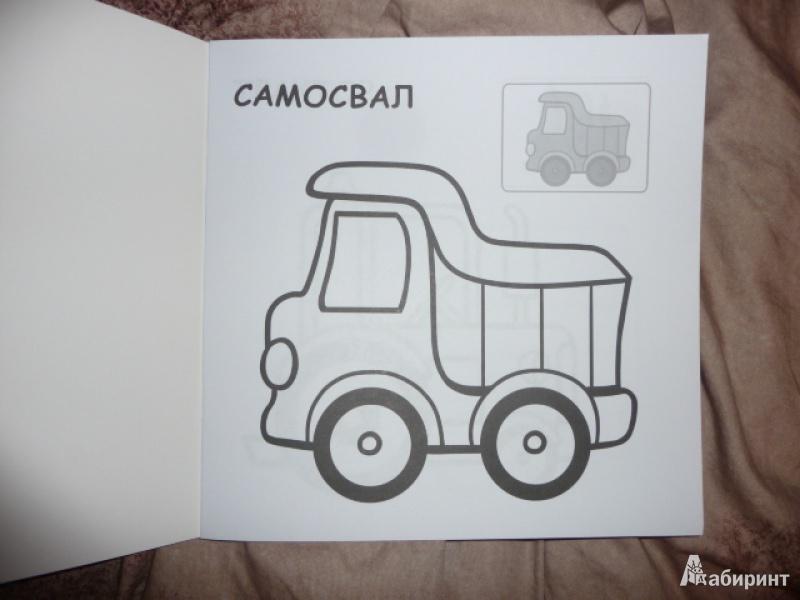Иллюстрация 1 из 13 для Первые раскраски малыша. На дороге | Лабиринт - книги. Источник: Anyta23