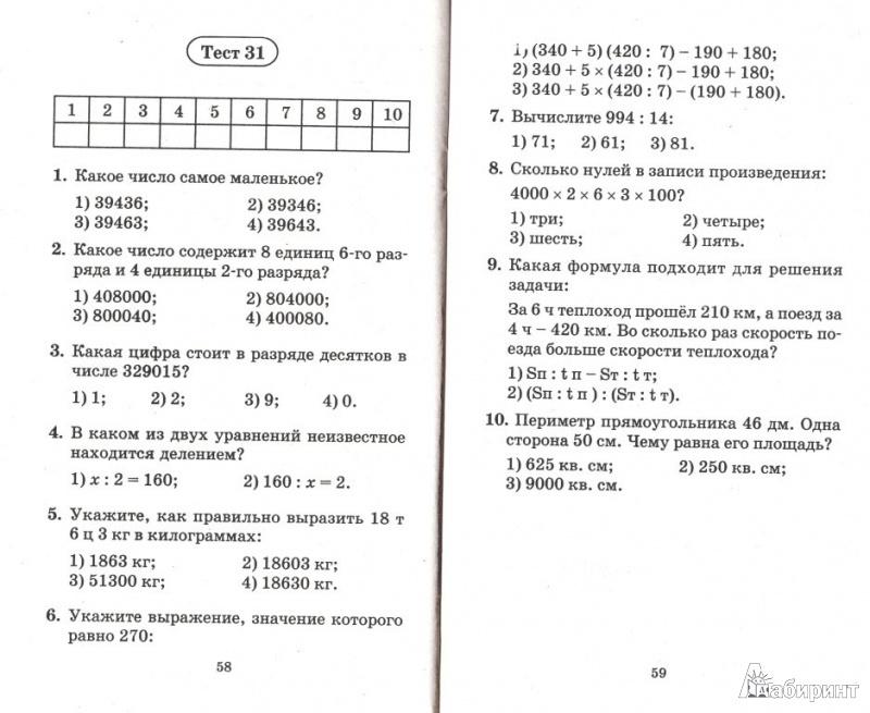 Тесты математика 2 четверть 4 класс