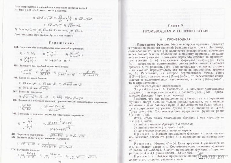 Решебник к книга по математическому анализу интегральное счисление виленкина