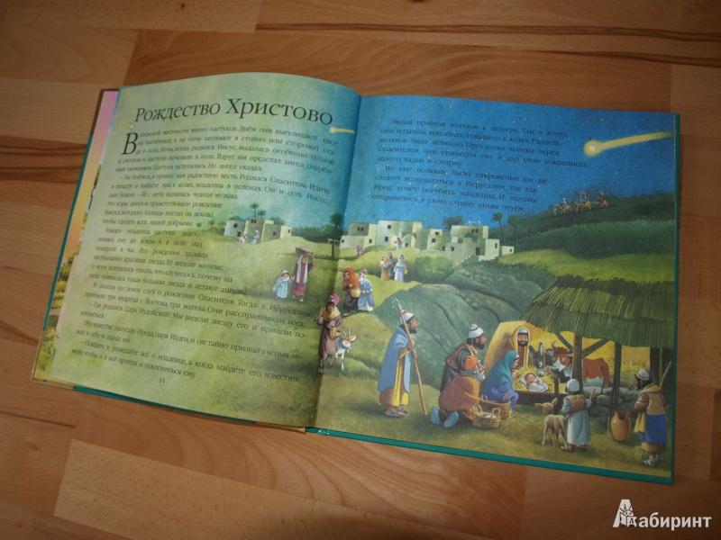 Иллюстрация 8 из 38 для Детская Библия | Лабиринт - книги. Источник: Гусева  Анна Сергеевна
