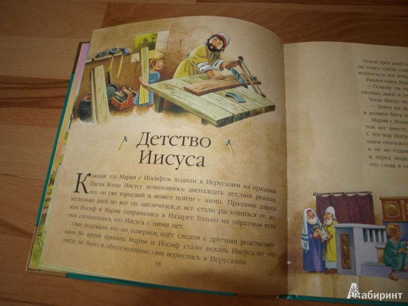 Иллюстрация 9 из 38 для Детская Библия | Лабиринт - книги. Источник: Гусева  Анна Сергеевна
