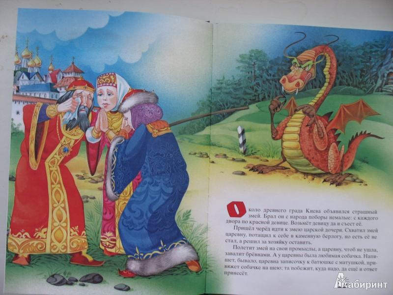 Иллюстрация 1 из 20 для Хрустальная гора. Русские волшебные сказки   Лабиринт - книги. Источник: Tatyana_G