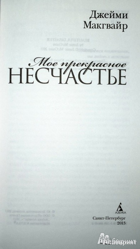 Иллюстрация 1 из 23 для Мое прекрасное несчастье - Джейми Макгвайр | Лабиринт - книги. Источник: Леонид Сергеев