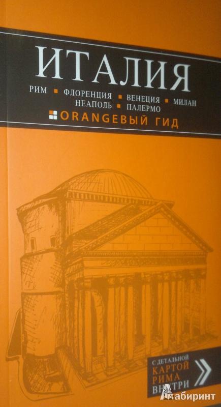 Иллюстрация 1 из 6 для Италия: Рим, Флоренция, Венеция, Милан, Неаполь, Палермо - Тимофеев, Арье   Лабиринт - книги. Источник: Леонид Сергеев