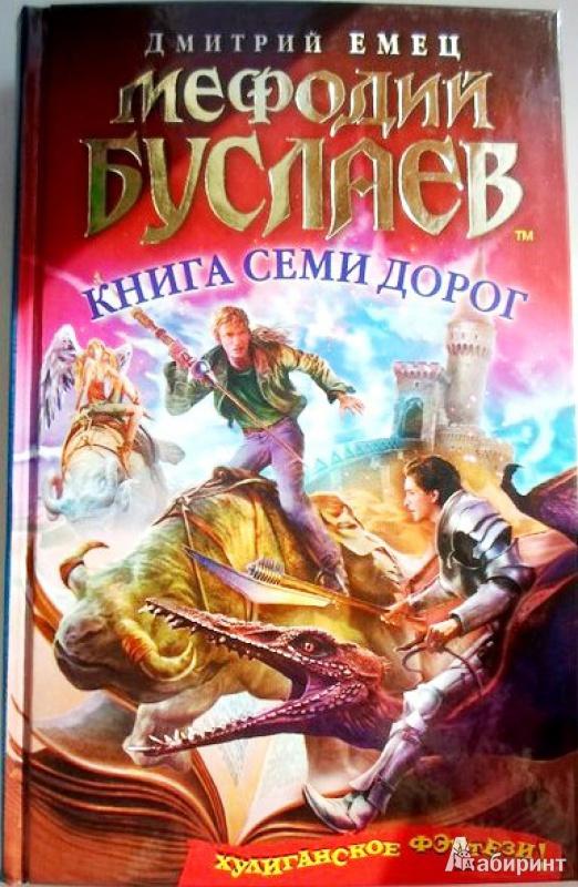 Мефодий Буслаев Книга Семи Дорог