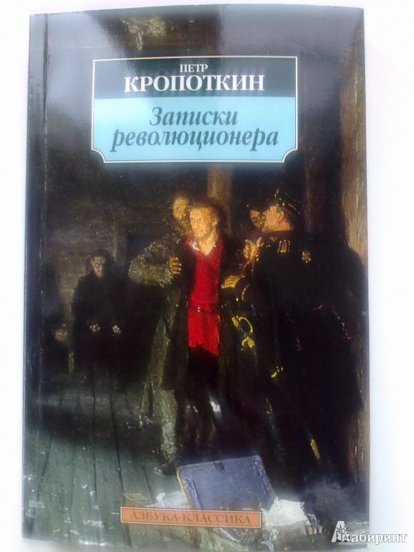 Иллюстрация 1 из 4 для Записки революционера - Петр Кропоткин | Лабиринт - книги. Источник: SunnyBoy