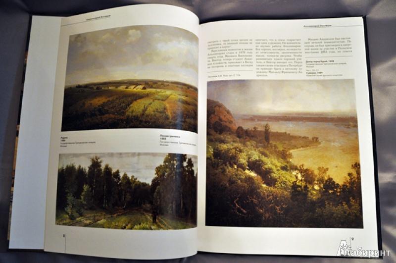 Иллюстрация 1 из 24 для Аполлинарий Васнецов - Григорий Вольф | Лабиринт - книги. Источник: Olenika