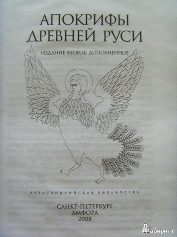 Иллюстрация 1 из 8 для Апокрифы Древней Руси   Лабиринт - книги. Источник: ChaveZ
