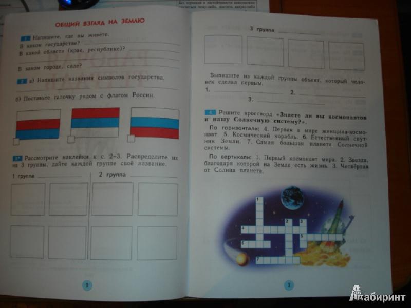ГДЗ рабочая тетрадь по окружающему миру 3 класс
