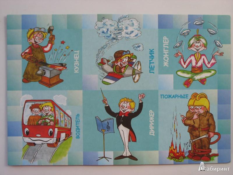 Иллюстрация 1 из 6 для Кем быть. Развивающее лото (508433) - Сомов, Жарков | Лабиринт - игрушки. Источник: Tatyana_G