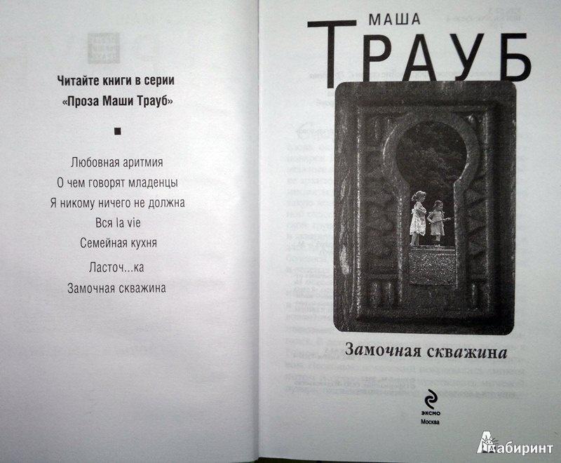 Иллюстрация 1 из 5 для Замочная скважина - Маша Трауб | Лабиринт - книги. Источник: Леонид Сергеев