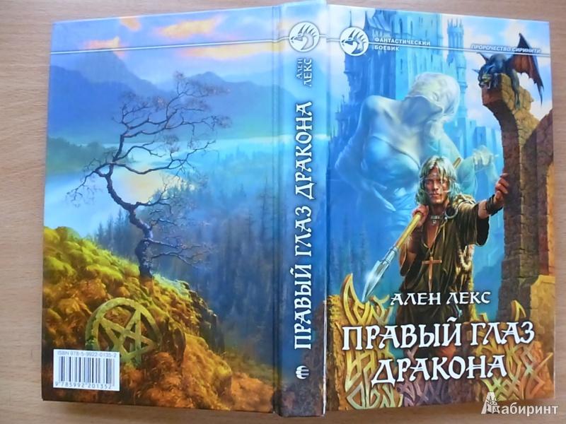 Иллюстрация 1 из 10 для Правый глаз дракона - Ален Лекс | Лабиринт - книги. Источник: dimon534