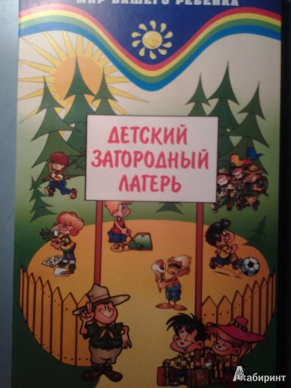 Иллюстрация 1 из 12 для Детский загородный лагерь - Феникс Гинзбург | Лабиринт - книги. Источник: Данил Сергеевич