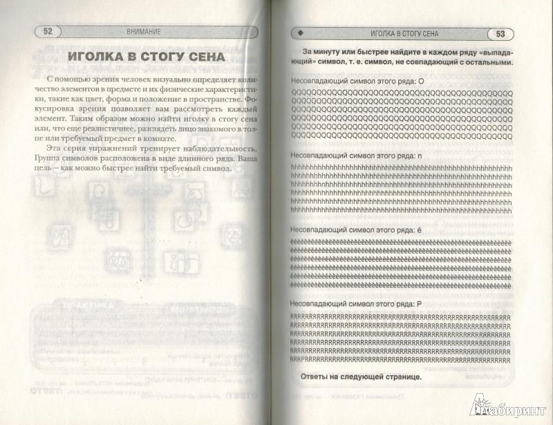 Иллюстрация 1 из 21 для Зубочистка для мозгов - Нуар, Круазиль | Лабиринт - книги. Источник: Бомарше
