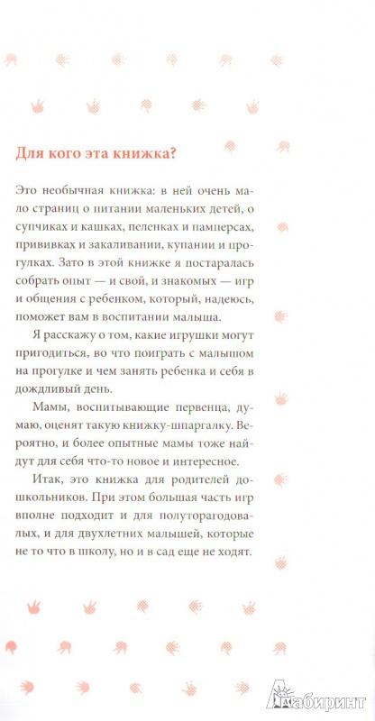 Иллюстрация 1 из 23 для Игры для начинающих мам - Женя Кац | Лабиринт - книги. Источник: Елена Воскресенская