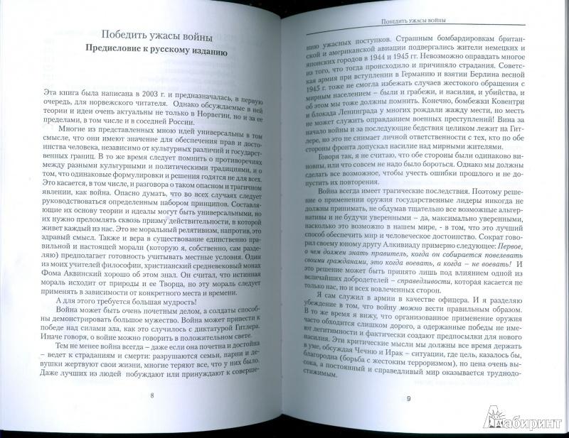 Иллюстрация 1 из 13 для Справедливая война? О военной мощи,  этике и идеалах - Хенрик Сисе   Лабиринт - книги. Источник: Еrin