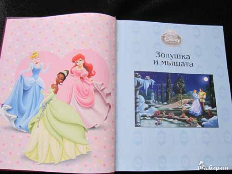 Иллюстрация 1 из 37 для Принцессы. Мечты сбываются. Моя самая большая книга   Лабиринт - книги. Источник: Fox  Box