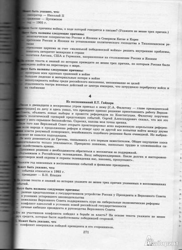 Иллюстрация 1 из 3 для ЕГЭ 2013 История. 25 вариантов типовых тестовых заданий и подготовка к выполнению части 3 (С) - Гевуркова, Соловьев | Лабиринт - книги. Источник: tommy997