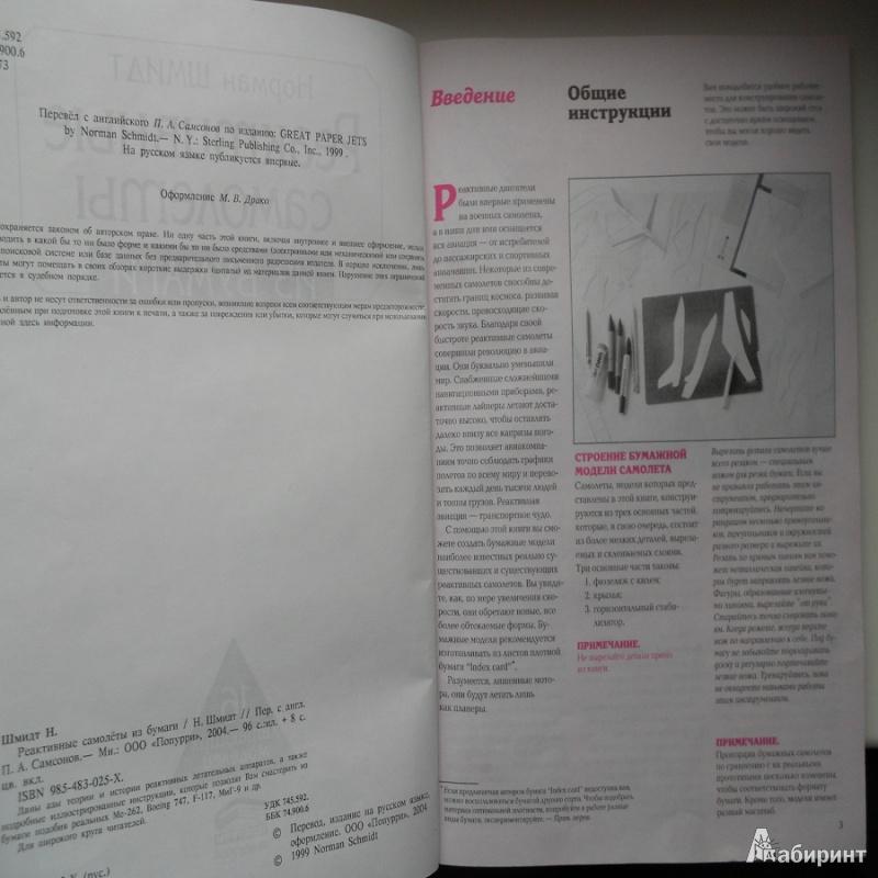 Иллюстрация 1 из 34 для Реактивные самолеты из бумаги - Норман Шмидт   Лабиринт - книги. Источник: pmarishka