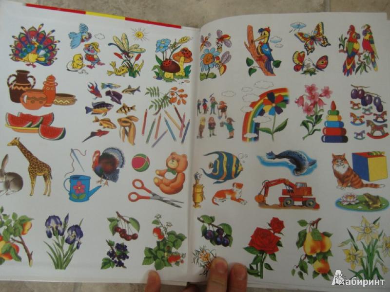 Иллюстрация 1 из 14 для Большая книга раскрасок. Я узнаю мир | Лабиринт - книги. Источник: Лимпи