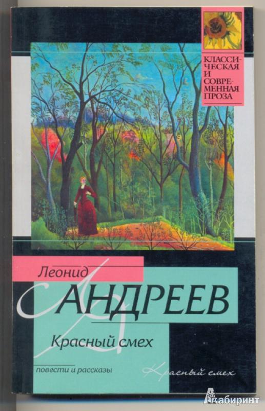 Иллюстрация 1 из 16 для Красный смех - Леонид Андреев | Лабиринт - книги. Источник: Конюхов  Дмитрий