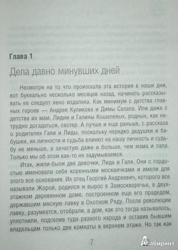 Иллюстрация 1 из 4 для Игра без правил - Олег Рой | Лабиринт - книги. Источник: Леонид Сергеев