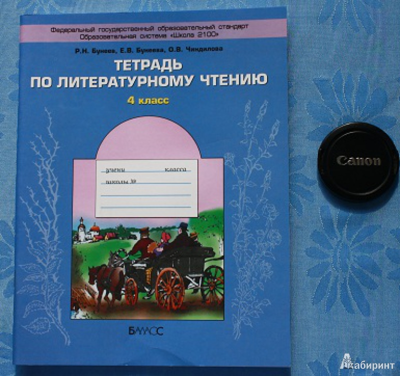 Гдз По Литературному Чтению 3 Класса Тетрадь