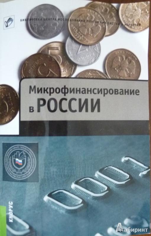 Иллюстрация 1 из 7 для Микрофинансирование в России - Криворучко, Абрамова, Мамута | Лабиринт - книги. Источник: future-oriented