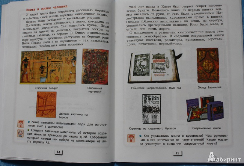 решебник по технологии 4 класс лутцева учебник