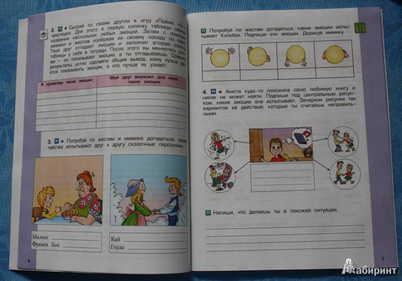 2 класса окружающий мир гдз 4 часть учебник