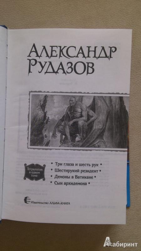 АЛЕКСАНДР РУДАЗОВ ВСЕ КНИГИ СКАЧАТЬ БЕСПЛАТНО