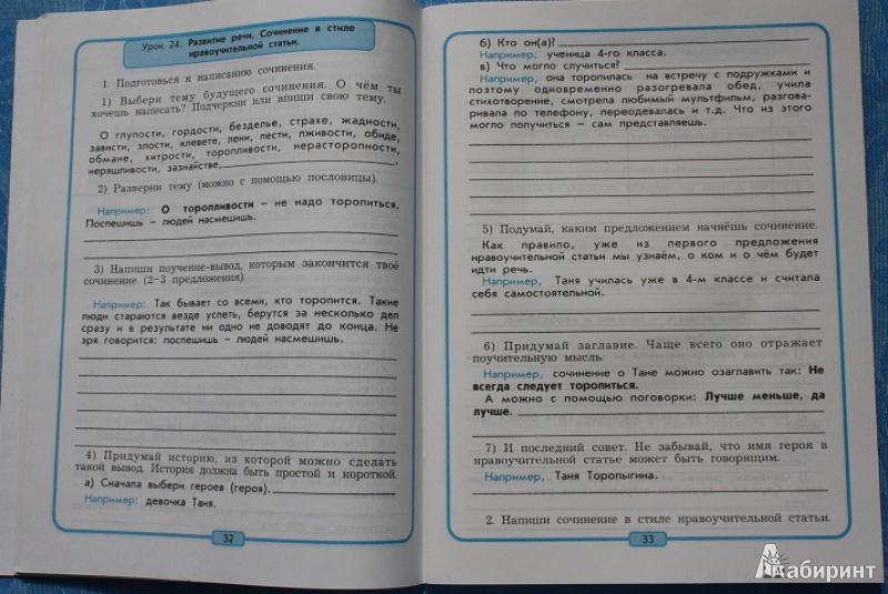 По чтению рабочая класса гдз тетрадь 5