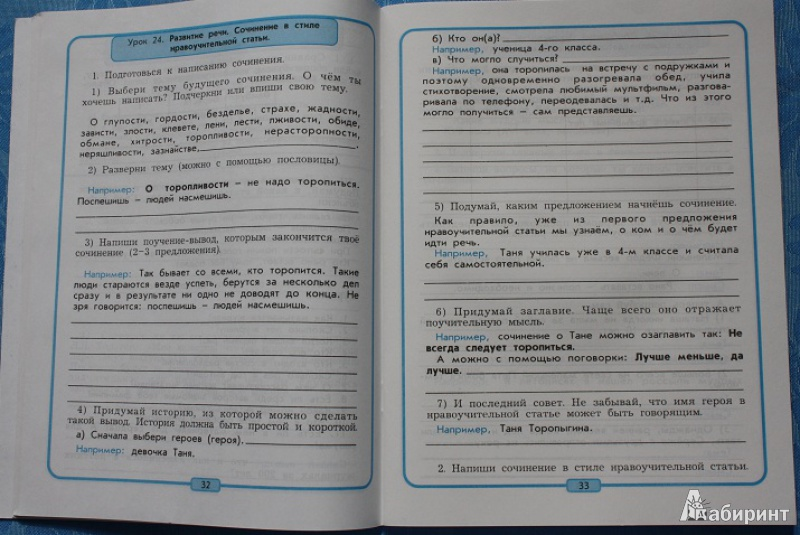 Тетрадь чтение бунеев 4 класс