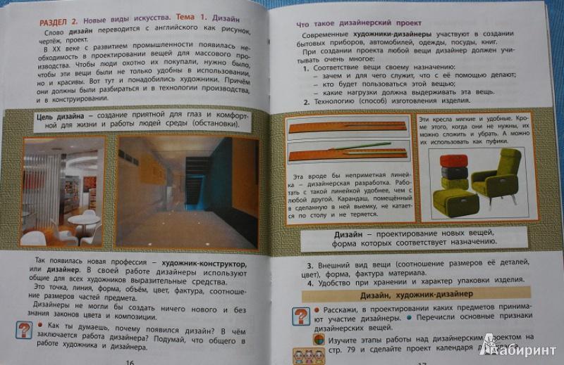 Гдз По Искусству 5 Класс Учебник
