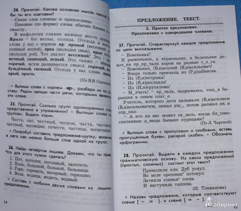 Гдз по русскому языку 4 класс комиссарова упражнение