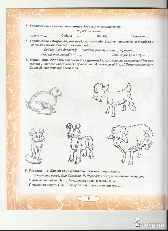 Логопедические домашние задания