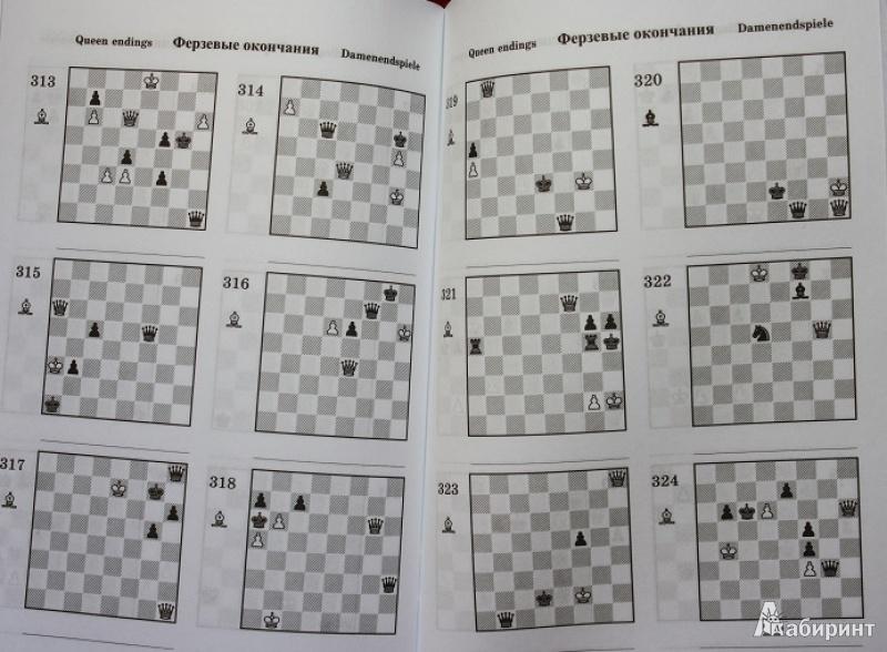 Задачник по шахматам для 1 разряда