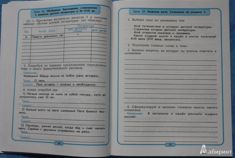 Гдз бунеев 5 класс pdf