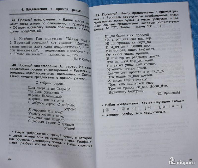 Домашнее задание по русскому языку 2 класс школа 2100 л.ю.комиссарова