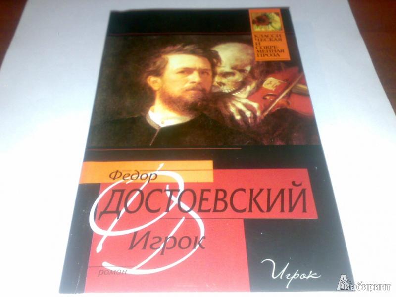 Иллюстрация 1 из 8 для Игрок - Федор Достоевский | Лабиринт - книги. Источник: Конюхов  Дмитрий