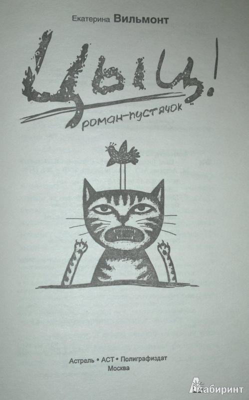 Иллюстрация 1 из 4 для Цыц! - Екатерина Вильмонт | Лабиринт - книги. Источник: Леонид Сергеев