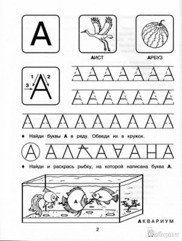 база учимся писать буквы для детей 4-5 лет распечатать НОТЫ ДЛЯ