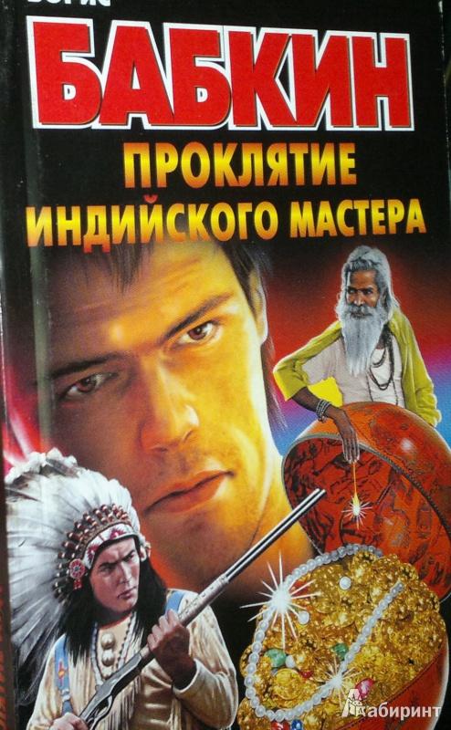 Иллюстрация 1 из 6 для Проклятие индийского мастера - Борис Бабкин | Лабиринт - книги. Источник: Леонид Сергеев