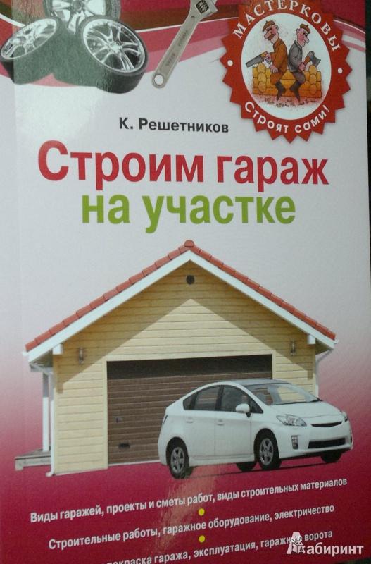 Иллюстрация 1 из 6 для Строим гараж на своем участке - Константин Решетников | Лабиринт - книги. Источник: Леонид Сергеев