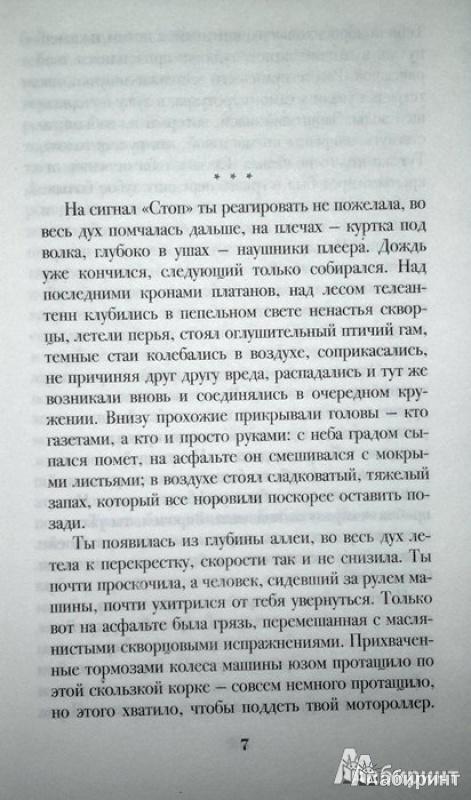 Иллюстрация 1 из 11 для Не уходи - Маргарет Мадзантини | Лабиринт - книги. Источник: Леонид Сергеев