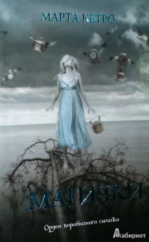 Иллюстрация 1 из 27 для Магички - Марта Кетро | Лабиринт - книги. Источник: Леонид Сергеев