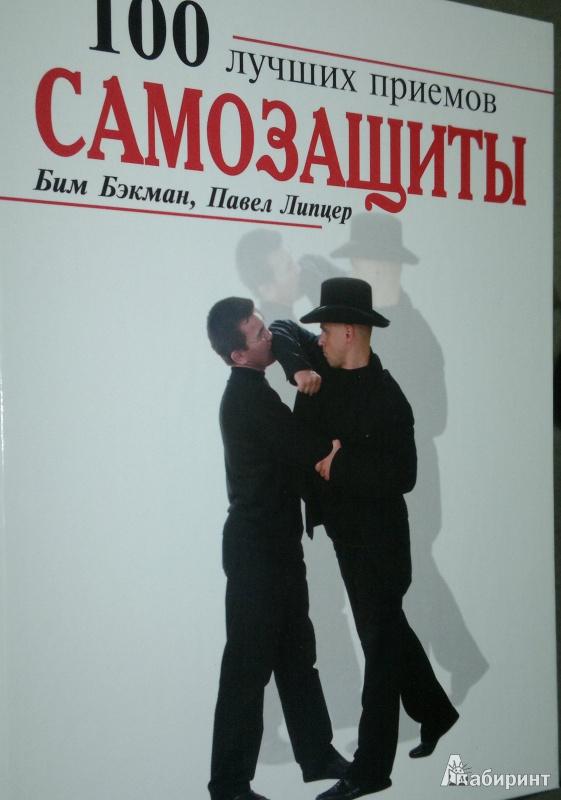 Иллюстрация 1 из 6 для 100 лучших приемов самозащиты - Бэкман, Липцер   Лабиринт - книги. Источник: Леонид Сергеев